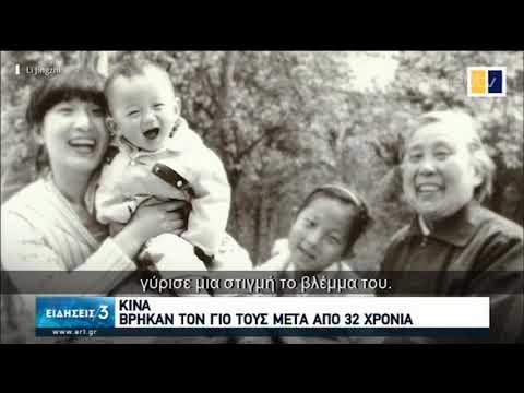Κίνα   Βρήκαν τον γιο τους μετά από 32 χρόνια   20/05/2020   ΕΡΤ
