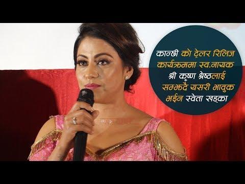 ('KANCHHI'को  ट्रेलर रिलिजमा स्व.नायक श्री कृष्ण श्रेष्ठलाई सम्झदै .... 12 min)