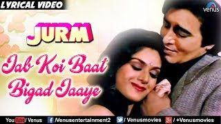 Video Jab Koi Baat Bigad Jaye - Lyrical Video Song | Jurm | Vinod Khanna, Meenakshi | Hindi Songs 2017 MP3, 3GP, MP4, WEBM, AVI, FLV September 2019