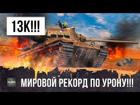 Я ОХРЕНЕЛ!!! ЕВРОСЕРВЕР СОШЕЛ С УМА! НОВЫЙ МИРОВОЙ РЕКОРД УРОНА WORLD OF TANKS, TVP НА ФУГАСАХ!!!