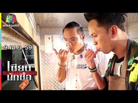 เซียนนักซื้อ   ทำอาหารจากบะหมี่กึ่งสำเร็จรูป 5 เมนู ด้วยงบอันจำกัด   9 เม.ย. 59 Full HD