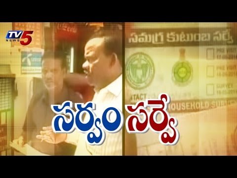 Telangana Household Survey | TSurvey kicks in amid confusion : TV5 News