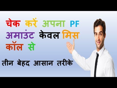 EPF बैलेंस कैसे चेक करें ! HOW TO CHECK EPF PROVIDENT FUND ACCOUNT BALANCE IN HINDI