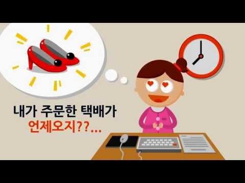 Video of 스마트택배(국내 외 모든 택배조회, 택배 스미싱 차단)