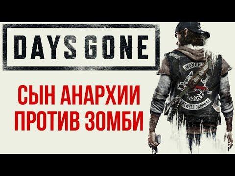 Days Gone — Сын Анархии против ЗОМБИ | НОВЫЕ подробности с E3 2017