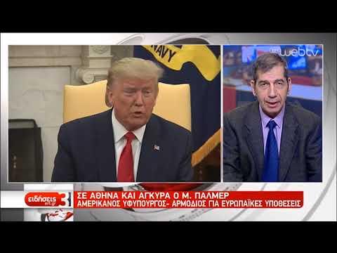 Διπλωματικές επαφές Αθήνας & Άγκυρας- Οι ΗΠΑ στέλνουν τον Πάλμερ για μείωση της έντασης 10/01/20 ΕΡΤ