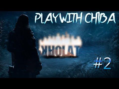 Play with Ch1ba - Horror - Kholat - #2 - Загадочная церковь
