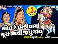 All Re India Ma Bhathiji Pujay ||Jyoti Vanjara || Gujarati Devotional Song ||