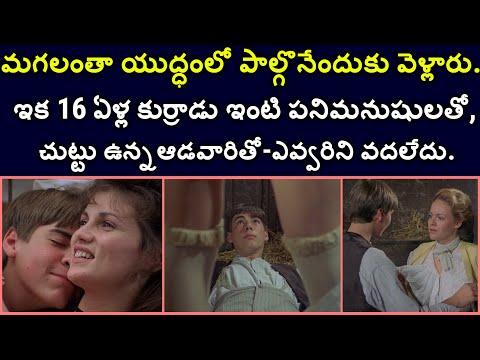 16 ఏళ్ల కే పదిమందితో | French Movie Explained in Telugu