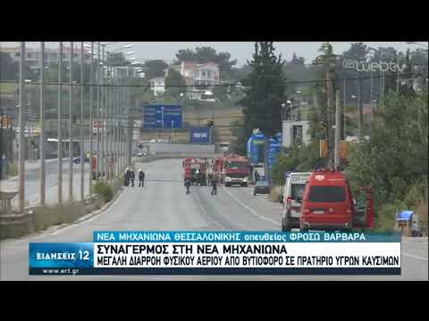 Θεσσαλονίκη: Διαρροή υγραερίου από βυτιοφόρο σε πρατήριο υγρών καυσίμων | 17/05/2020 | ΕΡΤ