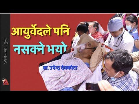 (Ayurveda won't help, Dr Upendra Devkota visits his birthplace, Gorkha - Duration: 6 minutes, 9 seconds.)