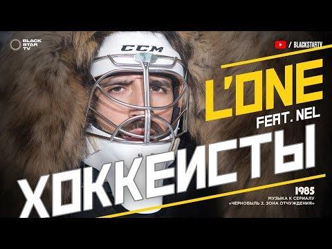 youtube cover L'ONE feat. Nel - Хоккеисты (премьера клипа, 2017)