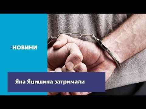 Яна Яцышина, который находился в общегосударственном розыске, задержали