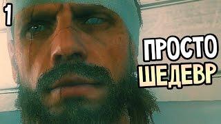Это прохождение (walkthrough) Metal Gear Solid V: The Phantom Pain (Metal Gear Solid 5) на русском с ультра графикой и 60fps. ▻ Подписаться...