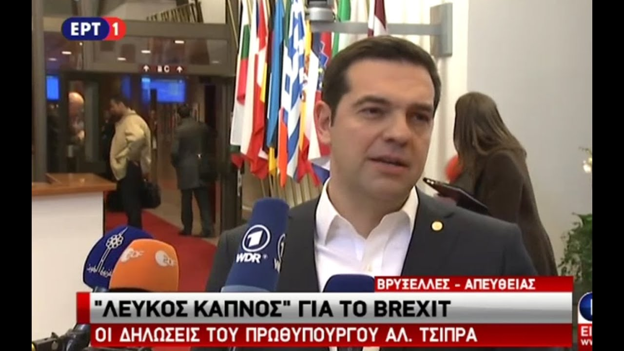 Αλ. Τσίπρας: Πήραμε σαφείς διαβεβαιώσεις