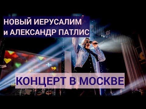 Видео-версия концерта «Новый Иерусалим и Александр Патлис СНОВА ВМЕСТЕ