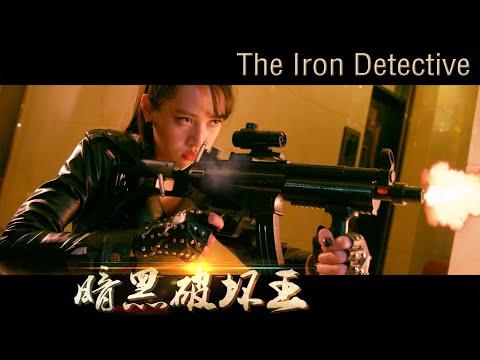 Movie 2020 电影 | 暗黑破坏神 The Iron Detective, Eng Sub 暗黑破坏王 | Action film 动作电影 Full Movie 1080P