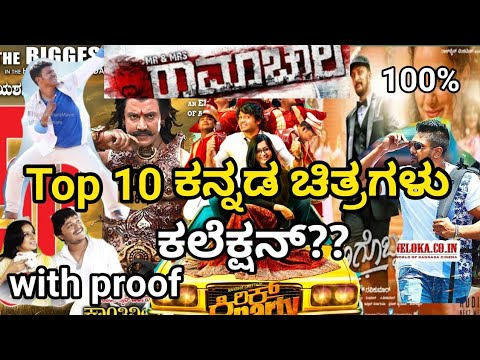 Video Highest collection movies in Kannada | top 10 movie's in Kannada | most grossing movies in Kannada | download in MP3, 3GP, MP4, WEBM, AVI, FLV January 2017