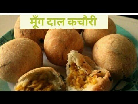 Video 100% Halwai Style Moong Dal Kachori   Khasta Kachori Recipe   मूँग दाल कचौरी   download in MP3, 3GP, MP4, WEBM, AVI, FLV January 2017