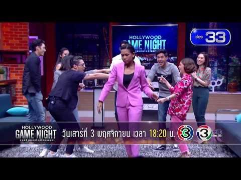 ตัวอย่าง EP.10 | HOLLYWOOD GAME NIGHT THAILAND S.2 | 3 พ.ย. 61 | 15 sec