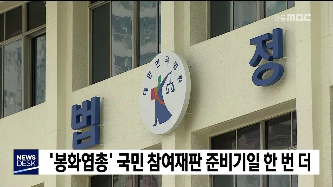 '봉화엽총' 국민참여재판 준비기일 한번 더