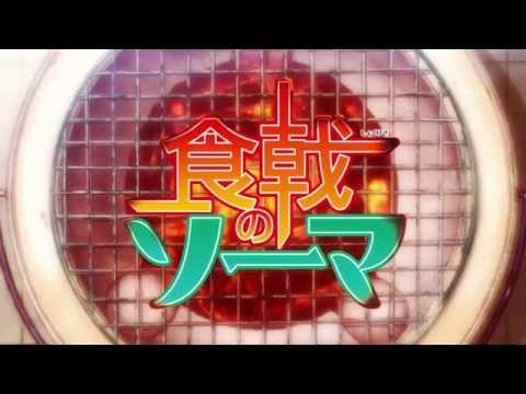 TVアニメ「食戟のソーマ」PV