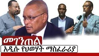 Ethiopia: የኢትዮታይምስ የዕለቱ ዜና | EthioTimes Daily Ethiopian News | Abiy Ahmed | TPLF