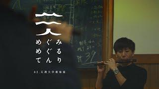 めぐみ めぐる てんり(天理大学雅楽部)