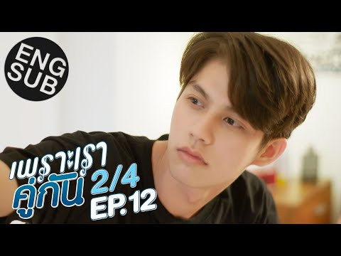 [Eng Sub] เพราะเราคู่กัน 2gether The Series | EP.12 [2/4]