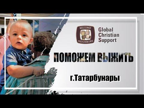 Помощь нуждающимся в Татарбунарах
