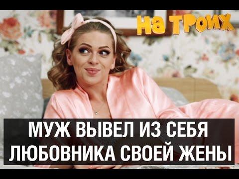 Терпение лопнуло: муж вывел любовника — На троих — 1 серия - DomaVideo.Ru