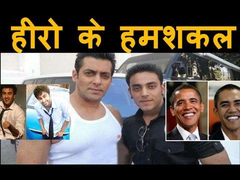 Bollywood celebrity lookalike||बॉलीवुड हीरो जैसे दिखने वाले आम आदमी||Gupshup Guru