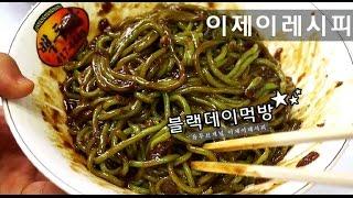 [블랙데이먹방] 짜장면+탕수육 Jajangmyeon+Sweet and sour pork Meokbang