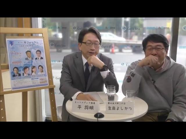 第168回カフェスタトーク【築地魚河岸三代目 生田よしかつさん】
