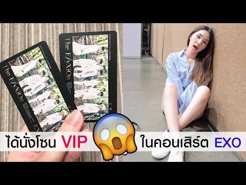 ได้นั่งโซนVIP ครั้งแรก ในคอนเสิร์ตEXO!!! The ElyXion in Bangkok #Vlog Day 6 (видео)