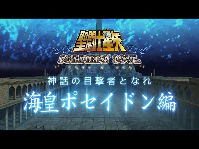 PS4/PS3/STEAM「聖闘士星矢 ソルジャーズ・ソウル」第3弾ショートPV【立ち向かえ! 海皇ポセイドン篇】