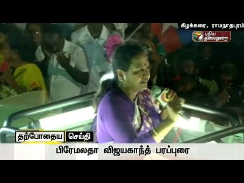 TN-Polls-Premalatha-speech-at-election-campaign-in-Ramanathapuram