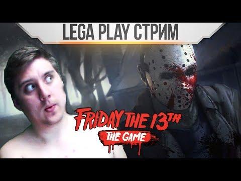 Friday the 13th: The Game - РЕЛИЗ ХОРРОР СТРАШИЛКИ ОНЛАЙН! ПЯТНИЦА 13 - СТРИМ