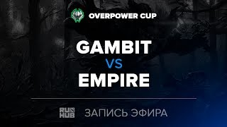 Gambit vs Empire, Overpower Cup #2, game 1 [Jam, LightOfHeaven]