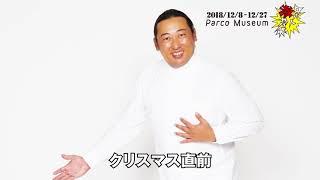 ロバート激ヤバ祭 ~トゥトゥトゥ・版画・邪念0・ナイロンDJ・接しやすいサークル・大集合SP~ 邪念0Ver.
