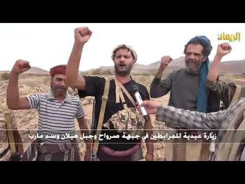 شاهد   زيارة عيدية للمرابطين في جبهة صرواح وجبل هيلان وسد مارب