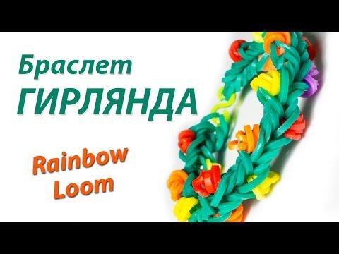 Браслет Новогодня Гирлянда Плетение из резинок Раинбоw Лоом Бандс : смотреть видео онлайн на templayno.ru
