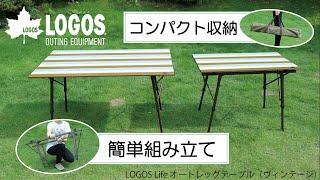 【21秒超短動画】LOGOS Life オートレッグテーブル(ヴィンテージ)
