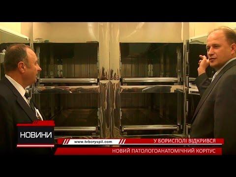 У Борисполі відкрили новий патологоанатомічний корпус (видео)