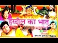 3  Bhakt Hardol  Swami Adhar Chaitanya  Hindi UP Kissa Kahani Lok Katha waptubes