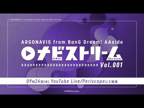 アルゴナビス from BanG Dream! AAside ナビストリーム Vol.1 видео