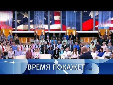 Американский вопрос. Время покажет. Выпуск от 10.07.2018 - DomaVideo.Ru