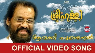 image of Sreehalli Movie | Avani Poothennal | Ft. Dr. K. J Yesudas | Official Video Song