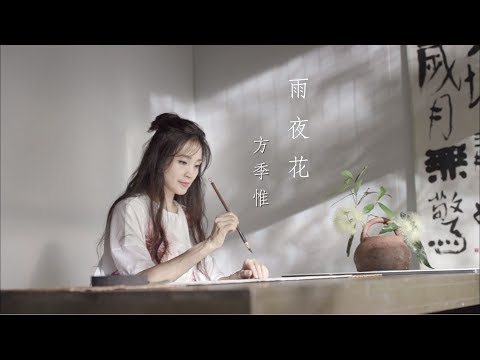 方季惟 Amber Fang - 雨夜花 Rainy Night Flowers (華納 Official HD 官方MV)