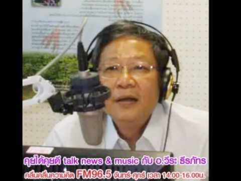 คุยได้คุยดี อ.วีระ รายการเฮงซวย